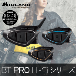 BT PRO シリーズ